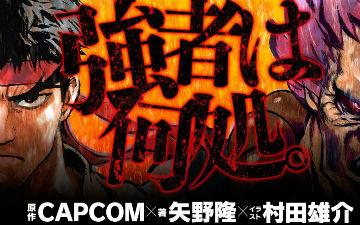 《街霸》官方小说3月发售 村田雄介负责插画
