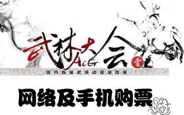 ACG武林大会,顶级古风音乐盛典嘉宾公布!