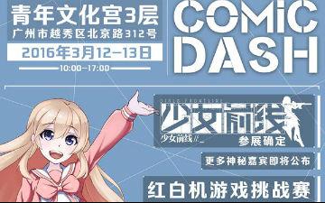 【Comic Dash】全新动漫活动与你相约三月妖都
