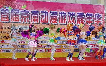 第二届京南动漫游戏嘉年华