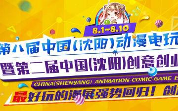 第八届中国(沈阳)动漫电玩博览会暨第二届中国(沈阳)创意创业博览会
