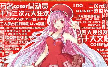 第十五届中国(北京)动漫游戏嘉年华(IDO15)即将盛大开幕!
