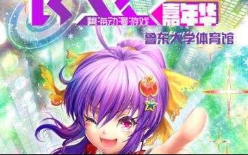 首届烟台BSC碧海动漫游戏嘉年华 热力启动!