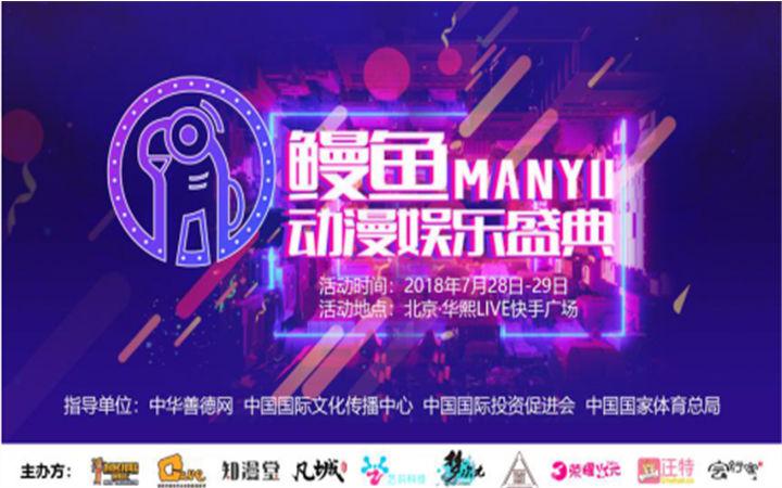 鳗鱼动漫娱乐盛典7月28日将在北京举行
