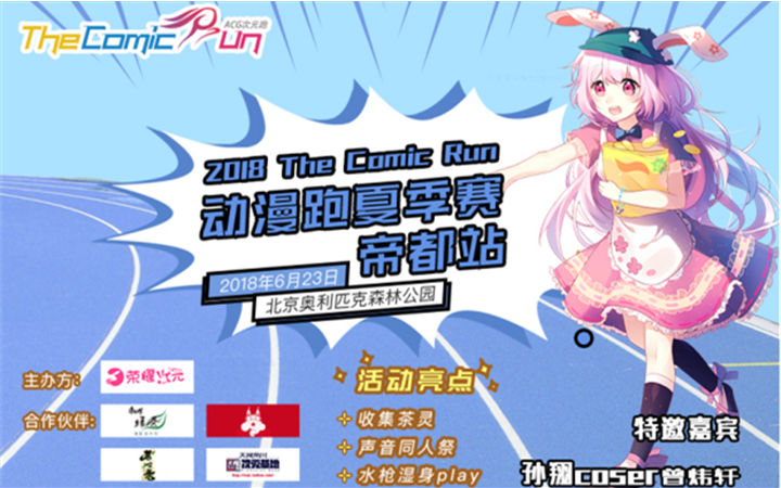The Comic Run动漫跑将于6月23日在北京举行