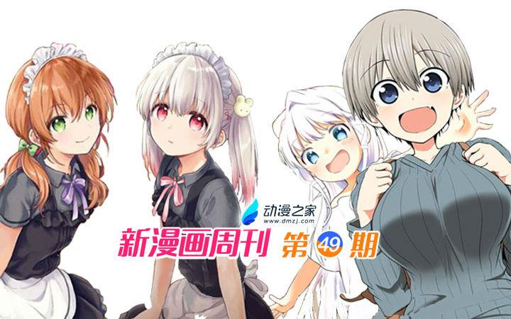 新漫周刊第49期 一周新漫推荐(20180615期)