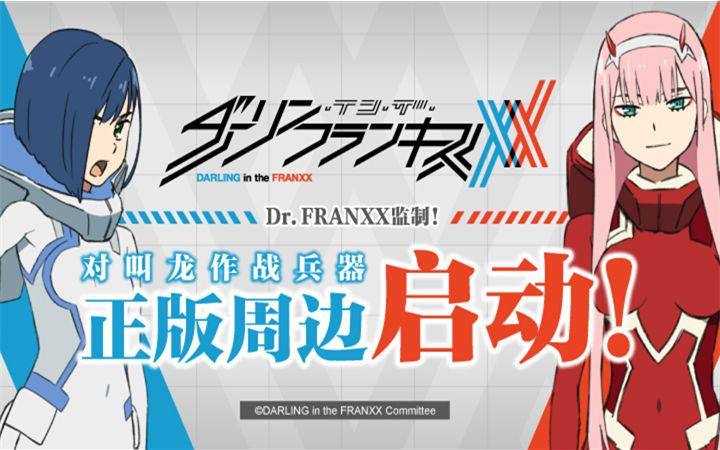 次元基地重磅发布!DARLING in the FRANXX等人气作品官方授权周边登场!