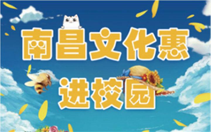 """南昌市举办""""文化消费季进校园暨南昌二次元动漫文化""""活动"""
