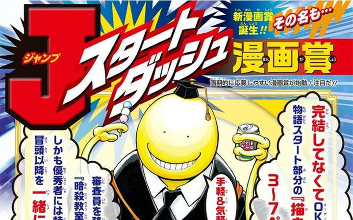 周刊少年JUMP创设新漫画奖项!