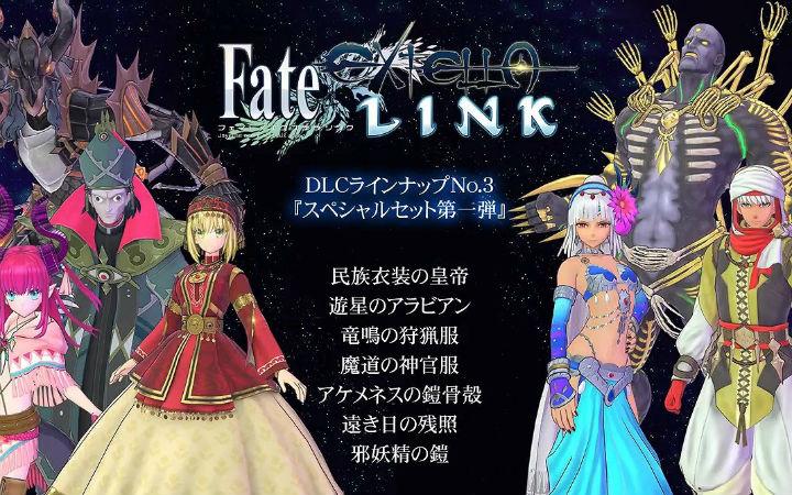 最炫民族风!《Fate/EXTELLA Link》推出DLC服装第三弹