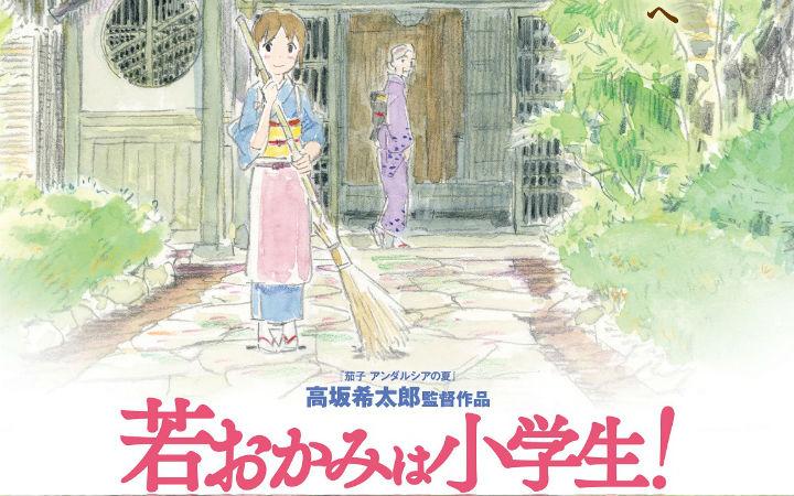 《年轻老板娘是小学生!》剧场版海报预告片公开