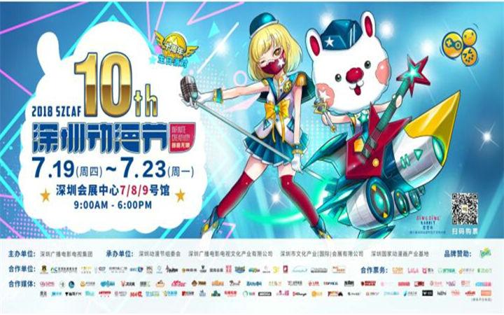 第十届深圳动漫节攻略了解一下,你想知道的这里都有嗷●′ω`●!