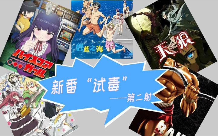 """七月新番动画""""试毒""""第二射——久等了!"""