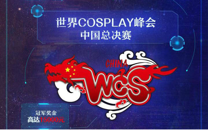 WCS中国区圆满结束,卫冕冠军赛区实力依然强劲