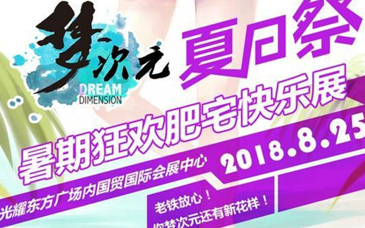 2018年8月25日M19梦次元夏日祭-暑期狂欢肥宅快乐展