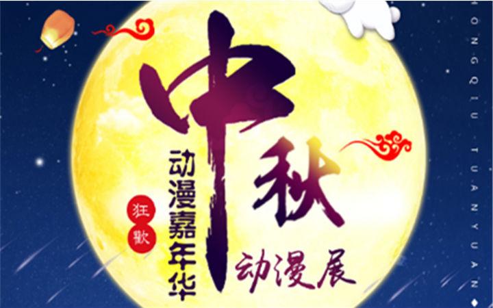 梦幻理想乡动漫展-沈阳中秋节动漫嘉年华,9月23、24约吗?
