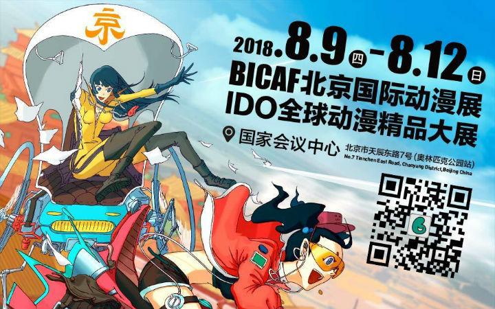 微博抽奖!BICAF北京国际动漫展赠票抽奖