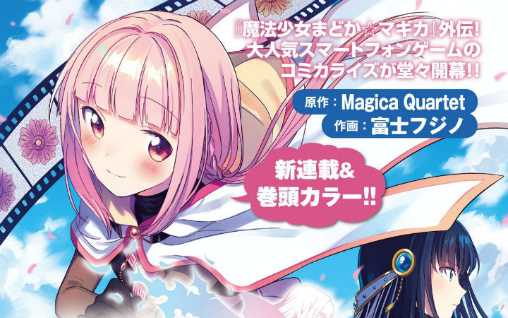 魔法少女小圆外传《魔法记录》漫画新连载决定!