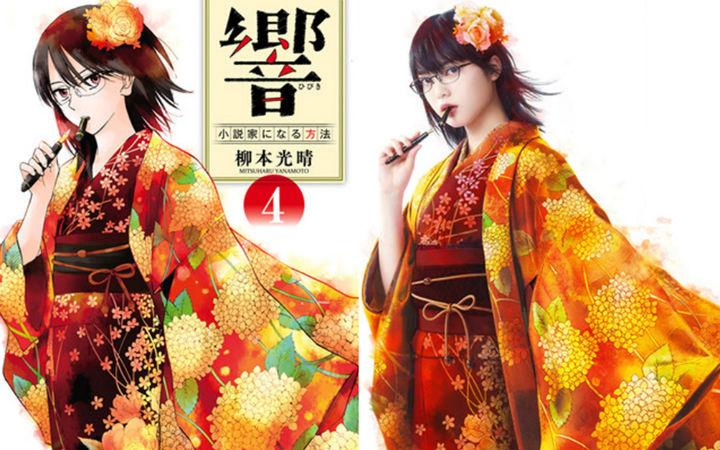 《响-HIBIKI-》平手友梨奈再现原作5卷封面的视觉图公布
