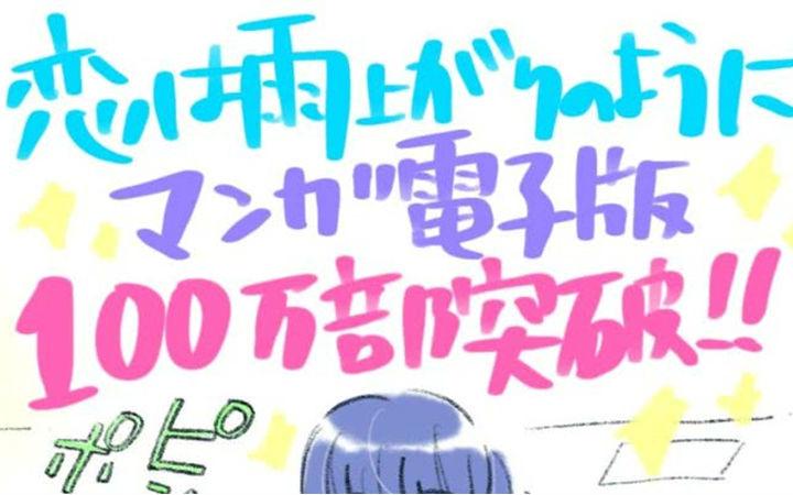 可喜可贺,《恋如雨止》漫画电子版销量突破100万部