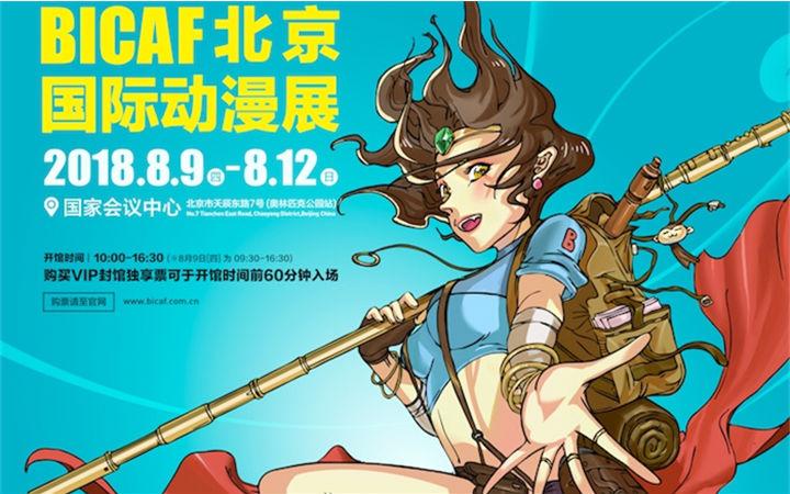 EVA高桥洋子8月9日超燃现身BICAF 劲爆主舞台活动播不停