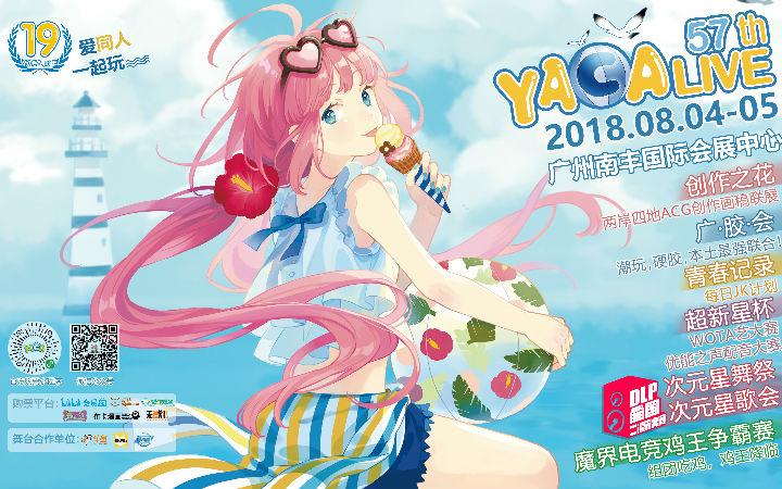 【YACA57TH LIVE】暑假!伙伴!漫展! 来YACA一起玩!