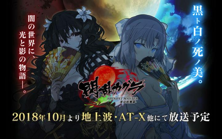 动画《闪乱神乐》2期10月开播!发布会被YouTube叫停