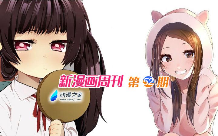 新漫周刊第52期 一周新漫推荐(20180803期)