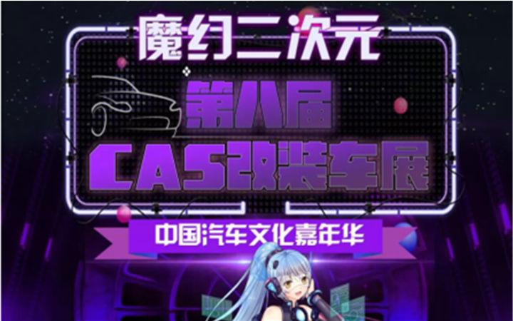 最后通牒!中国汽车文化嘉年华-魔幻二次元它lei了lei了!
