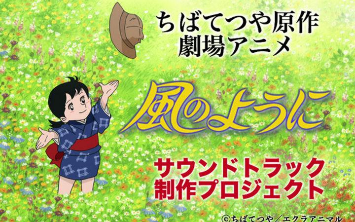 千叶彻弥原作动画《像风一样》原声CD化众筹项目开始