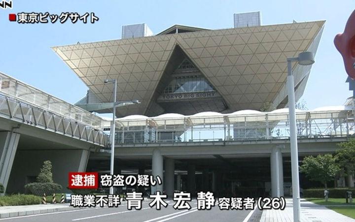 C94会场出现小偷!26岁男子青木宏静被逮捕
