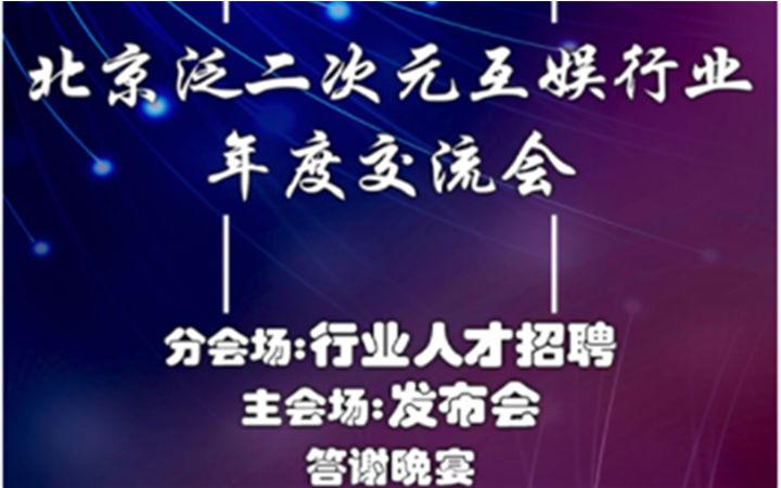 QERC北京泛二次元互娱行业年度交流会