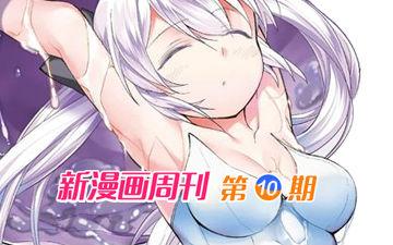 新漫周刊第10期 一周新漫推荐(20160325期)
