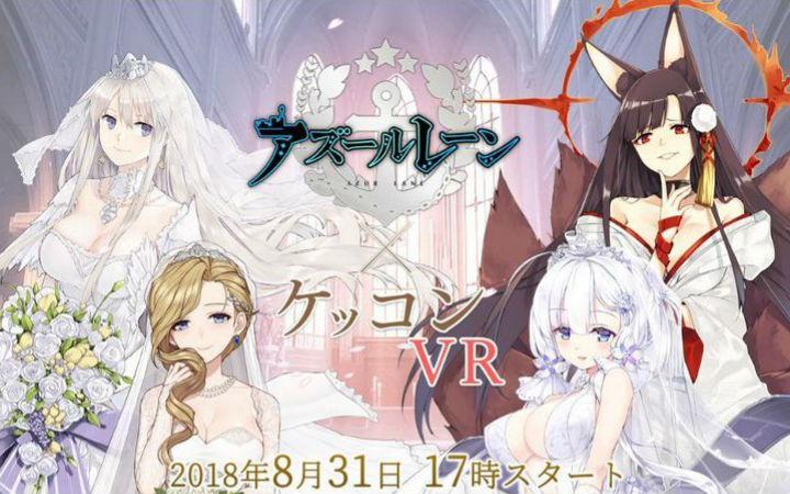 《碧蓝航线》计划通过众筹举办VR婚礼活动!
