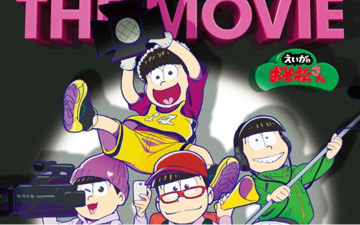 《阿松大电影》2019年春季上映!主视觉与预售特典解禁!