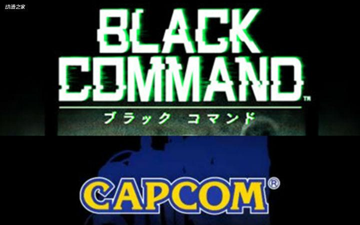 CAPCOM手游《BLACK COMMAND》预约活动开始