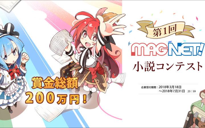 """日本小说投稿网站""""磁石!""""大赛结果发布 大奖空缺"""