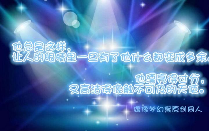 【原创同人】偶像梦幻祭同人