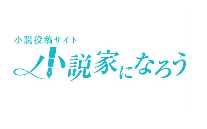"""日本网文高人气!""""成为小说家吧""""网站在日本访问量第22位"""