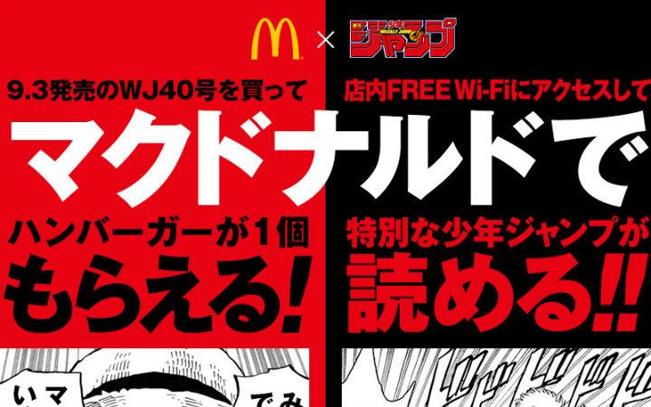 买杂志送汉堡!周刊少年JUMP联动麦当劳