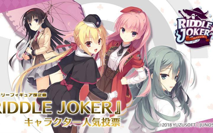 柚子社《RIDDLE JOKER》手办化角色投票中!七海暂时领先