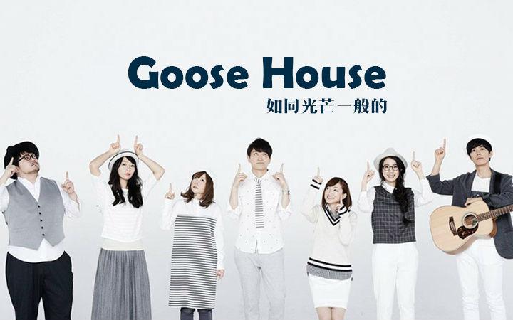 【星期二的特别事件】如同光芒一般的Goose house