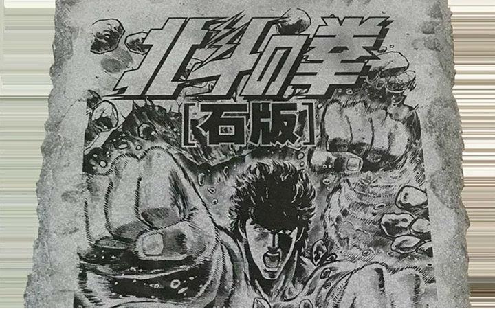 """漫画《北斗神拳》第一话""""石板化""""!展示后将进行拍卖"""