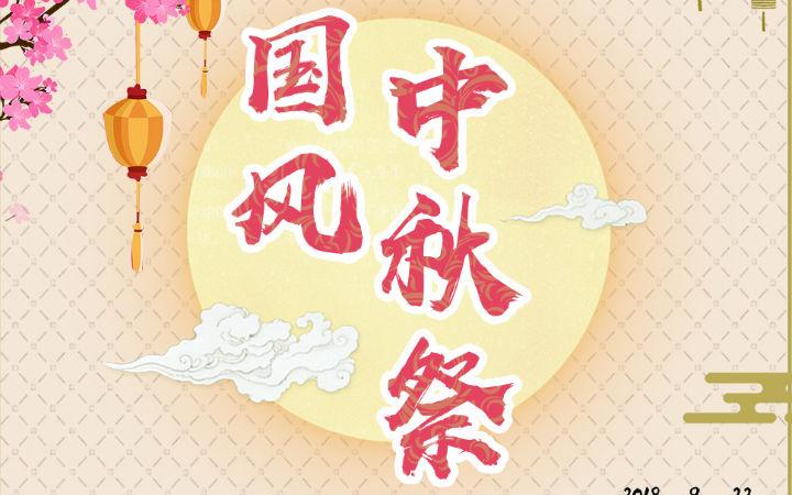 9月22日宁波大剧院竹蜻蜓国风中秋祭终宣!