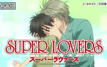 4月新番耽美大作《SUPER LOVERS》CM公开