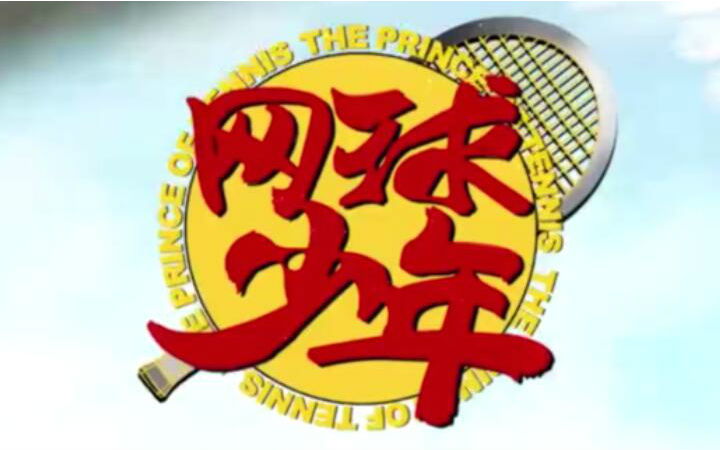 《网球王子》真人版《网球少年》预告片公开
