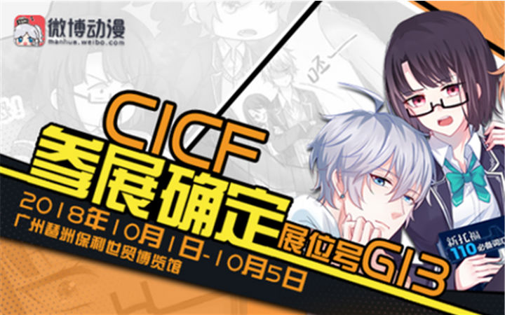 微博动漫IP天团亮相CICF漫展,承包你的国庆假期