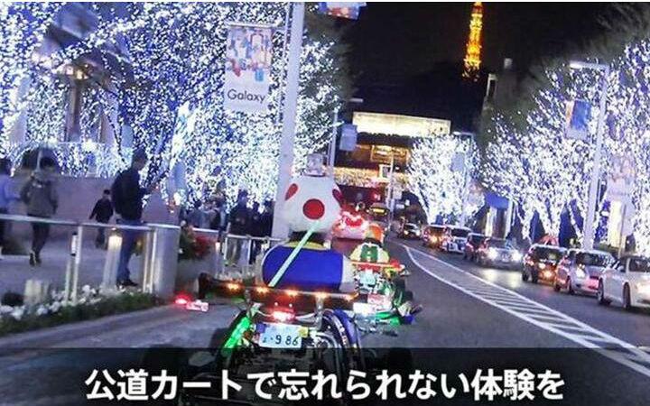 任天堂起诉株式会社Maricar侵权案宣判!