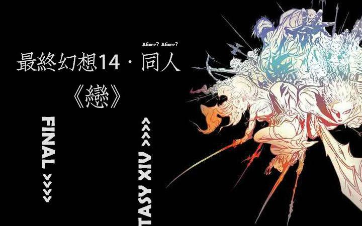 【同人】最终幻想14——《恋》