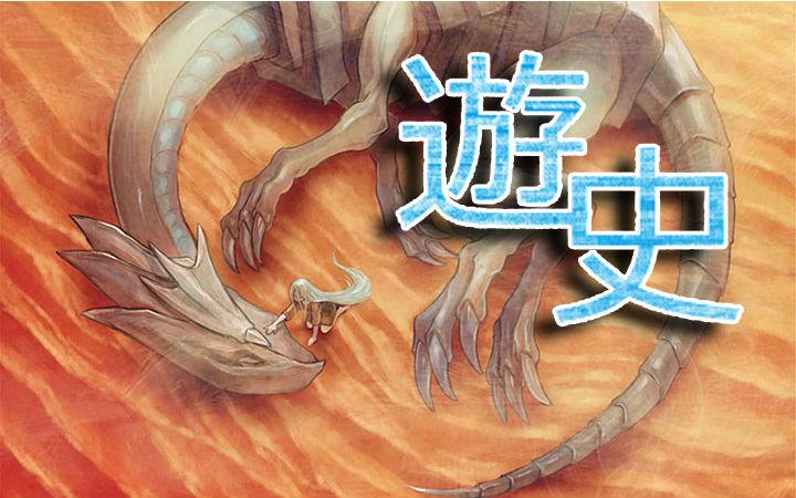 游戏王历史:从零开始的游戏王环境之旅第一期20
